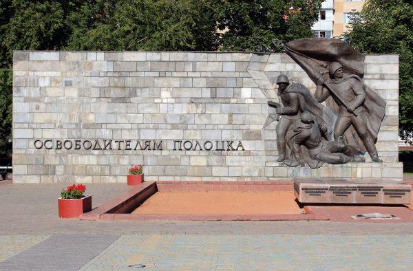 Памятник освободителям Полоцка во время Великой Отечественной войны