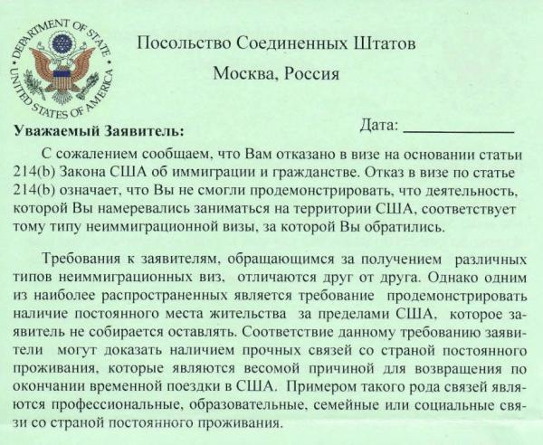 Письмо с обоснованием отказа в визе США