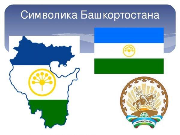 Символика Башкортостана