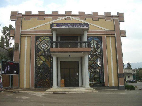 Театр в городе Аддис-Абеба