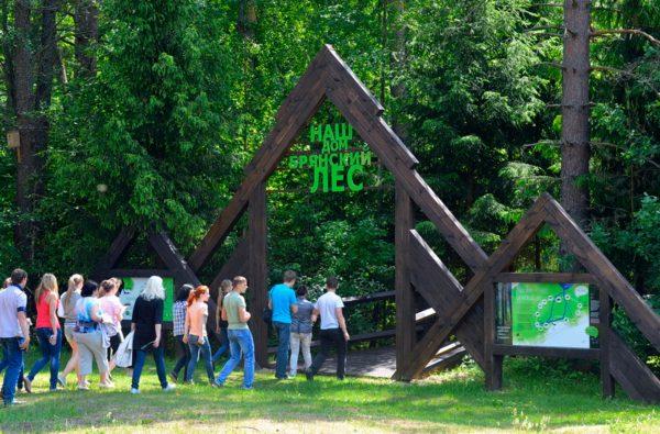 Вход в заповедник «Брянский лес»