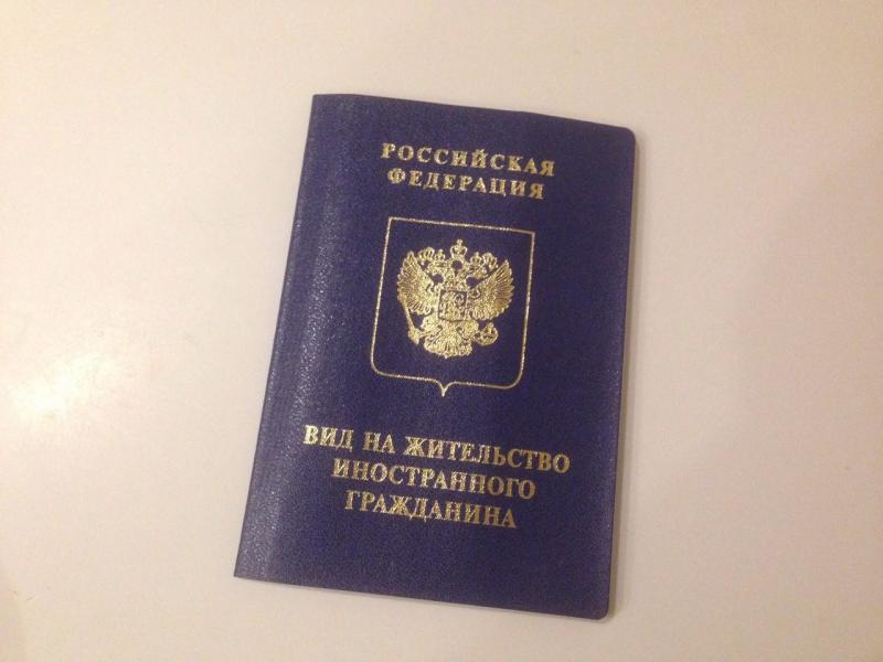 Особенности получения ВНЖ в России
