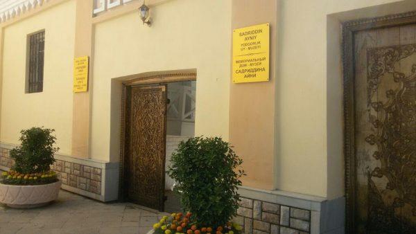 Дом-музей Садриддина Айни в Самарканде