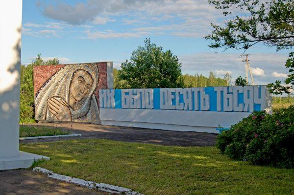 Мемориальный комплекс «Их было десять тысяч»