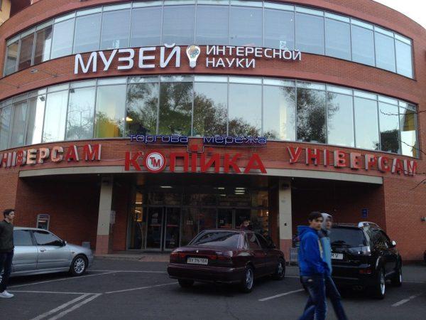 Музей интересной науки в Одессе