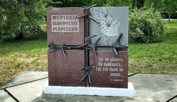 Памятник жертвам политических реперессий