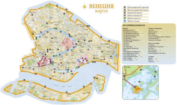 Туристическая карта Венеции