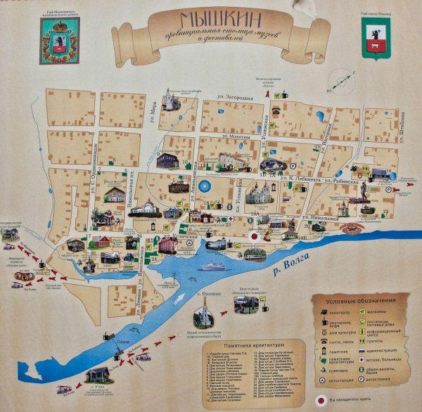 Туристическая карта Мышкина