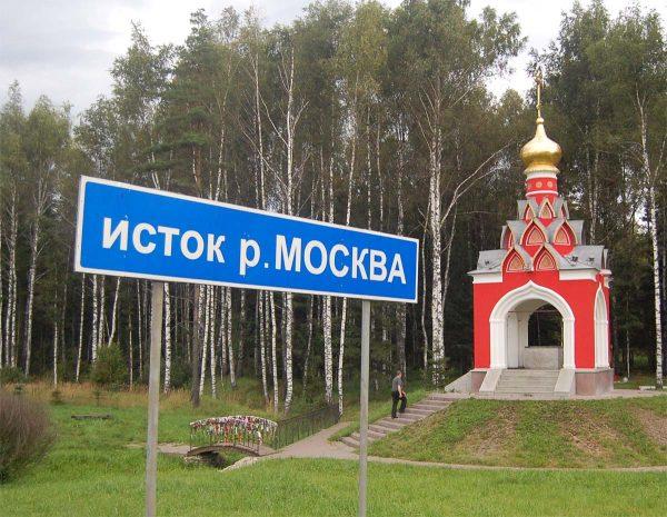 Указатель истока р. Москва и часовня «Живоносный источник Пресвятой Богородицы»