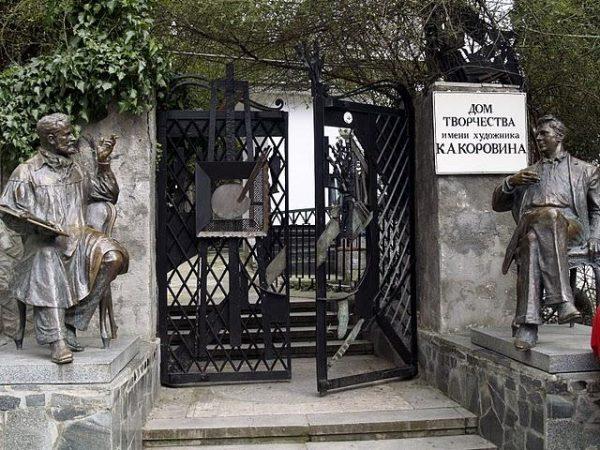 Дом творчества К. А. Коровина