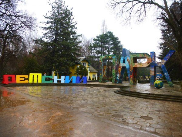 Вход в Детский парк Симферополя