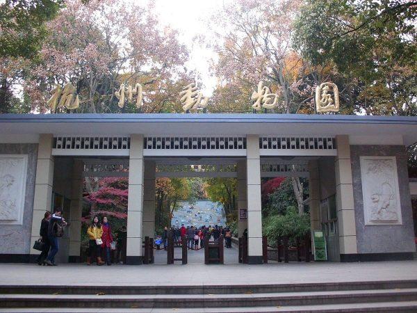 Вход в зоопарк Ханчжоу
