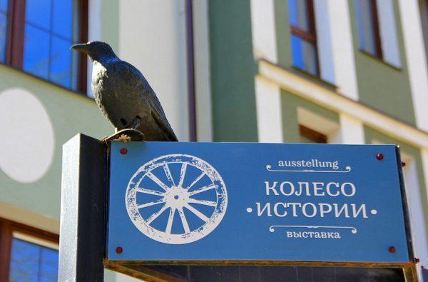 Голубь на вывеске выставки «Колесо истории»
