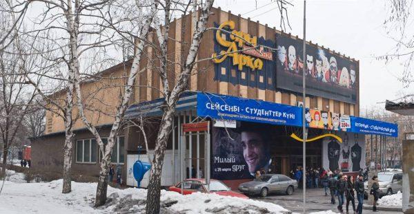 Кинотеатр «Сары-Арка»