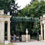 Центральный вход в Курортный парк Ессентуков