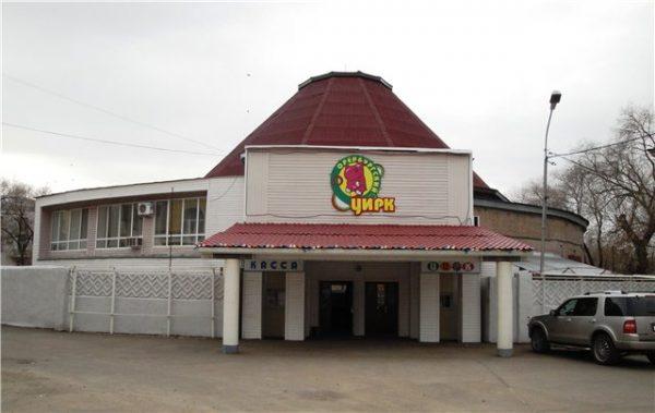 Цирк Оренбурга