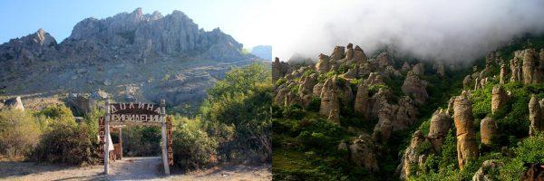 Вход в Долину привидений и каменные глыбы в долине