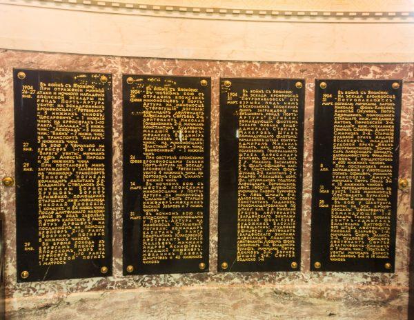Мемориальные доски в Морском Никольском соборе