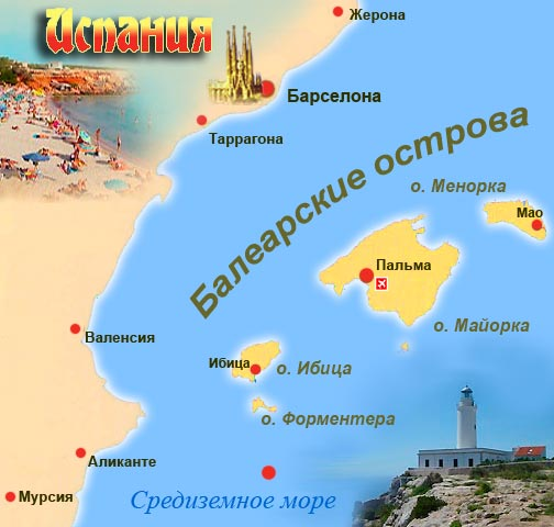 Балеарский архипелаг на карте