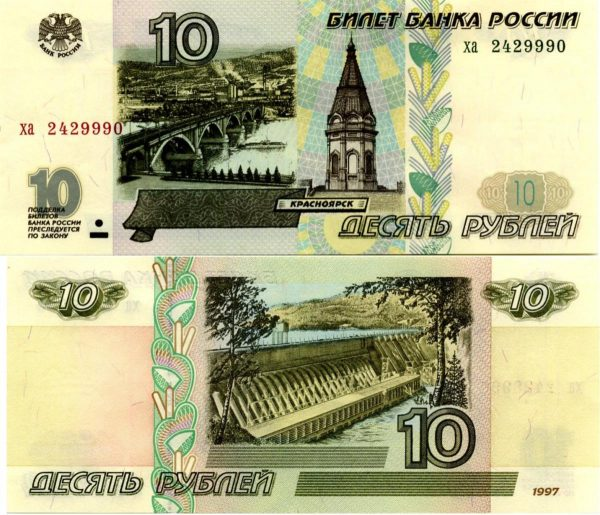 Банкнота номиналом 10 рублей