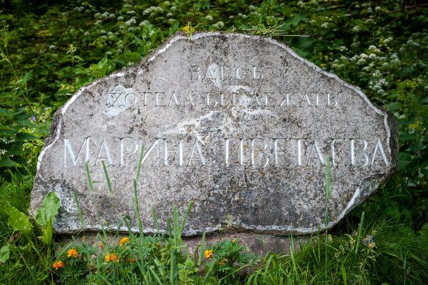 Камень памяти Марины Цветаевой