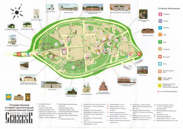 Туристическая карта Свияжска