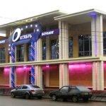Здание развлекательного центра «Октябрь»