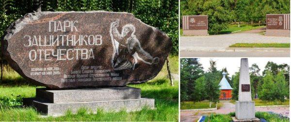 Скульптуры парка Защитников Отечества
