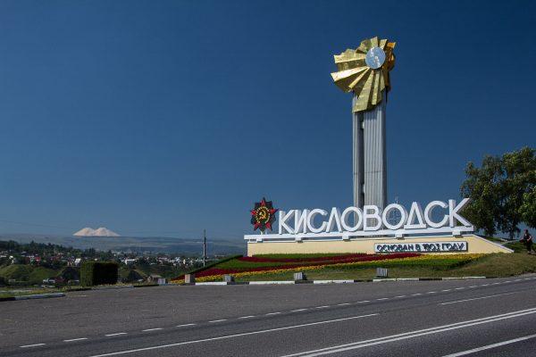 Въезд в Кисловодск