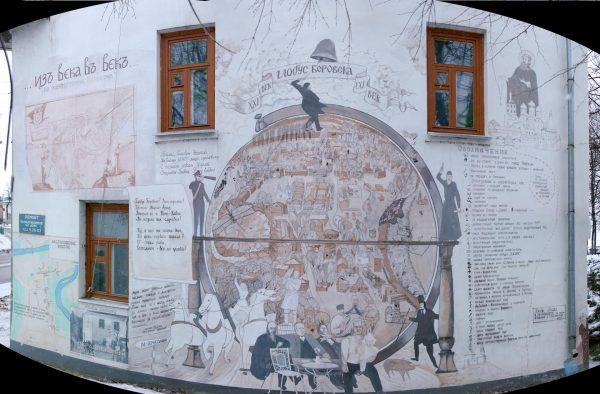 Фреска «Глобус Боровска»