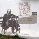 Фреска «Циолковский»