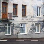 Фреска «Во имя России»