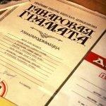Грамоты и дипломы Шаврова