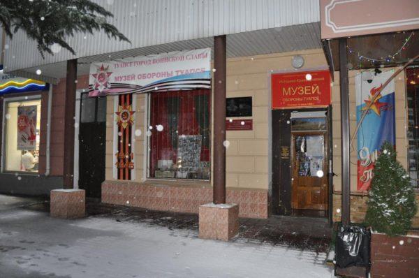 Историко-краеведческий музей обороны Туапсе