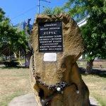 Памятник миноносцу «Керчь»