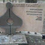 Памятник журналистам-фронтовикам