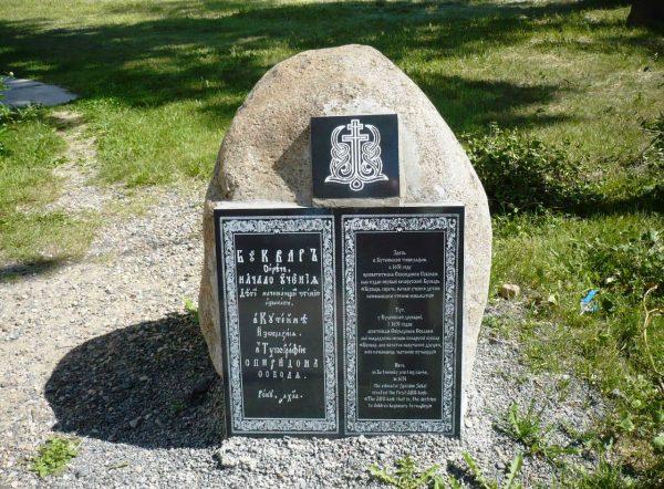 Памятный камень в Орше