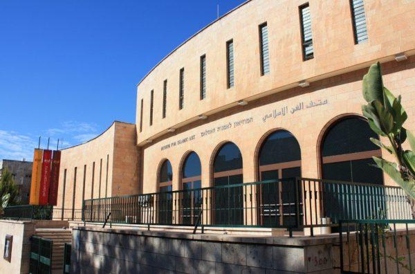 Здание Музея ислама