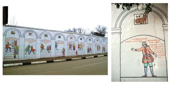 Стена с рисунками в Коломне