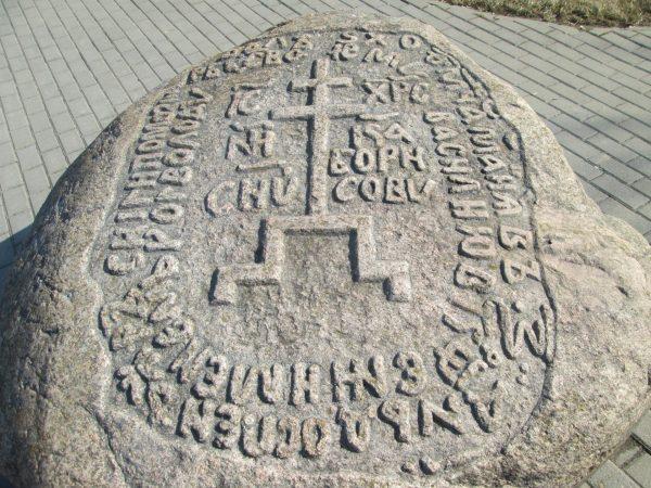 «Рогволодов камень» в Орше