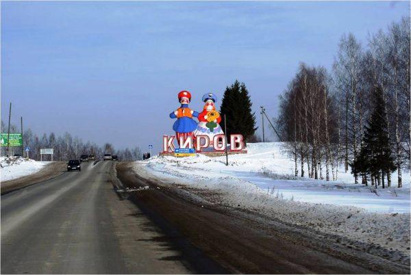 Въезд в Киров