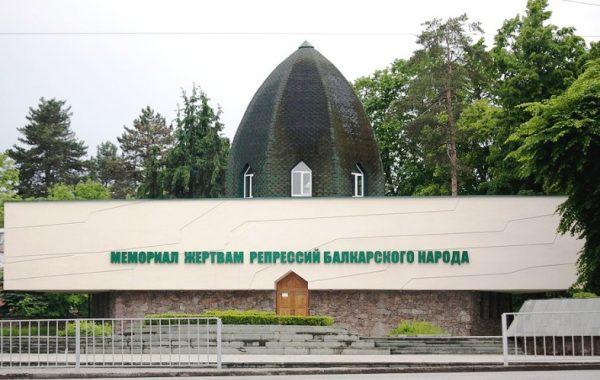 Мемориал жертвам репрессий балкарского народа