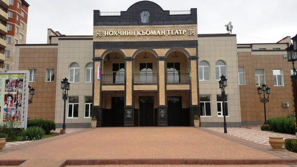 Чеченский драматический театр