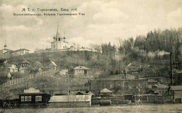 Старинная фотография Гороховца