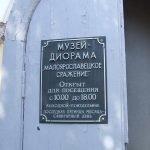 Вход в историческую часовню-музей Малоярославца