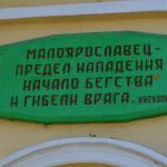 Мемориальная доска на стене военно-исторического музея 1812 года в Малоярославце