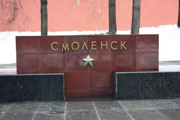 Название Смоленск и звезда на фрагменте стены