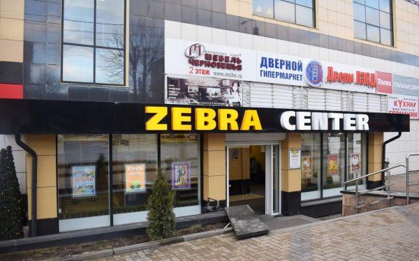 ТРЦ Зебра в Смоленске