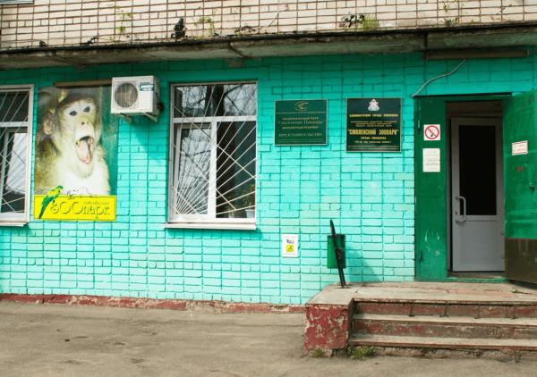 Здание Смоленского зоопарка