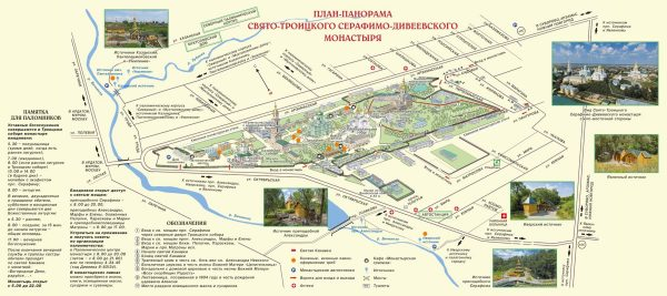 План Серафимо-Дивеевского монастыря
